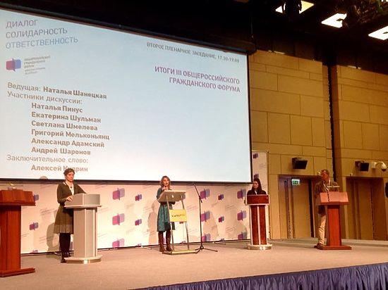 Общероссийский гражданский форум