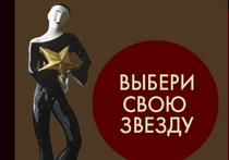 «Звезда Театрала» — это единственная наша награда в сфере театрального искусства, которая обладает статусом независимой Премии зрительских симпатий