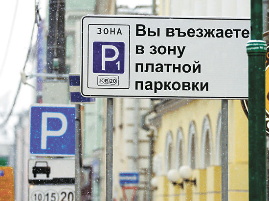 Пять странностей Максима Ликсутова: кому приносят счастье платные парковки
