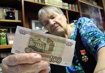 Госдума приняла в третьем чтении закон о порядке индексации пенсий неработающим пенсионерам в 2016 году и о замораживании пенсий работающим пенсионерам