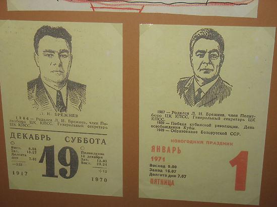 Рассекречены тайные дневники Брежнева: