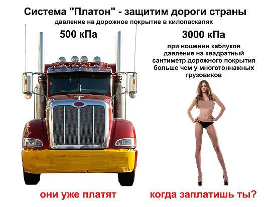 Голая иркутская фотомодель сравнила себя с грузовиком в поддержку дальнобойщиков