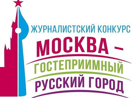 Стали известны журналисты-победители конкурса «Москва – гостеприимный русский город»