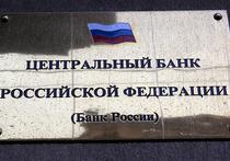 ЦБ обновил правила обмена валюты