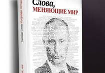 Несмотря на то, что «цитатник Путина» «Слова, меняющие мир» якобы получили около тысячи российских политиков и общественных деятелей, ее содержание остается тайной до сих пор