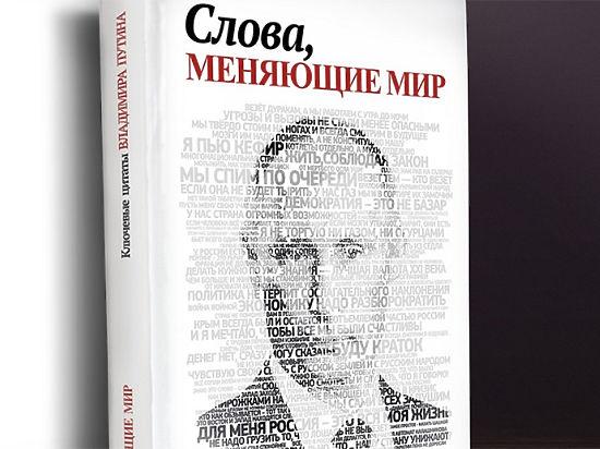 Цитатник Путина: кого администрация президента обошла подарком к Новому году