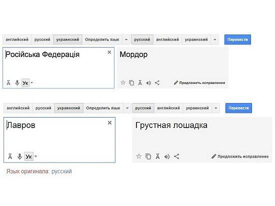 Троллинг сотого уровня: Google-переводчик назвал Российскую Федерацию «мордором»