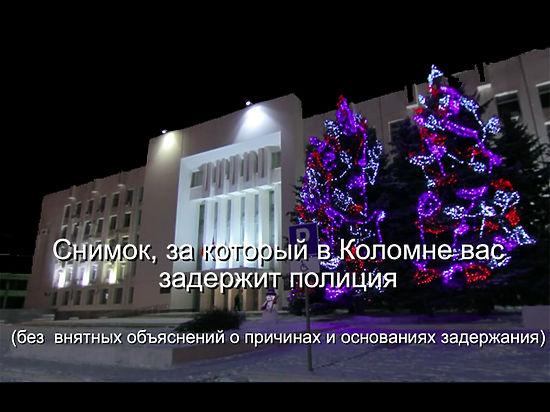 В Коломне новогодняя елка стала запрещенным для фотографирования объектом