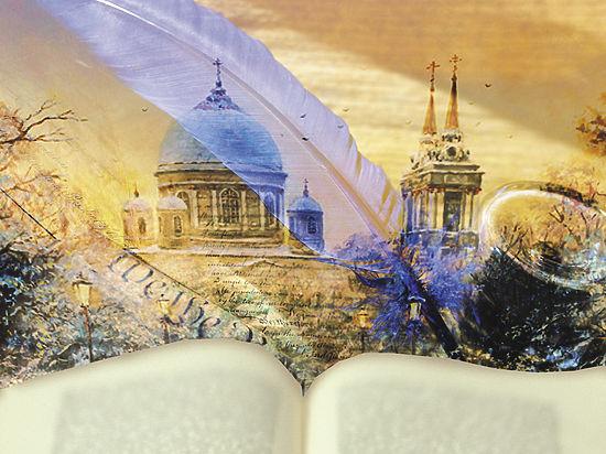 Город контрастов. Курск  в произведениях русских писателей