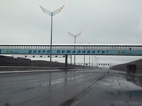 Автобан «Москва—Питер» обещают удешевить на 70 процентов