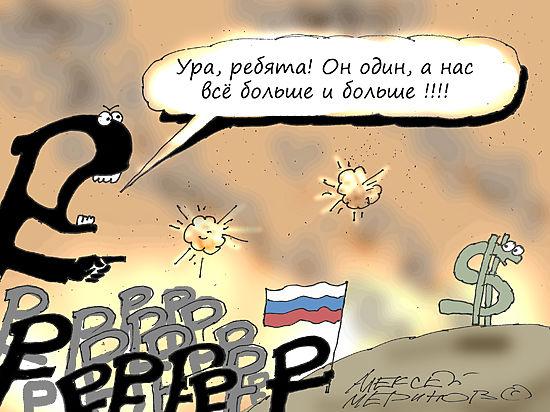 Ноль эмоций: власть зря не беспокоит падение рубля