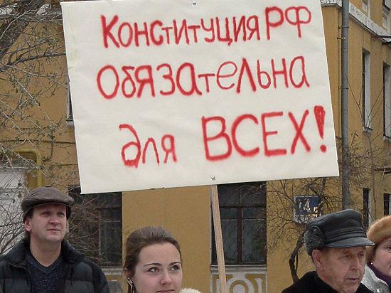 Россиян опросили на тему антиконституционного переворота