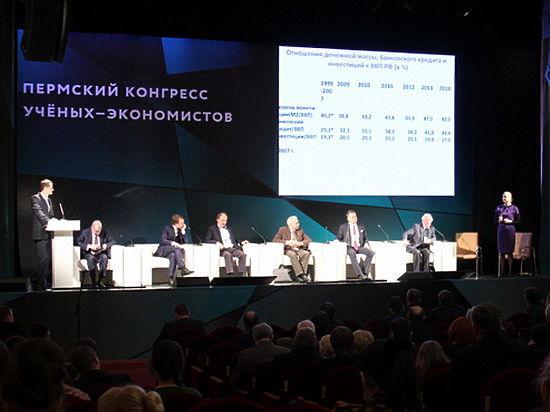 Международный конгресс ученых-экономистов даст ответы на главный вопрос