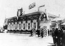 3 февраля 1925 г