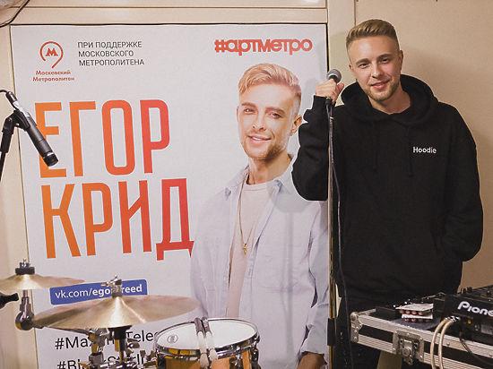 Егор Крид спел в вагоне метро, не побоявшись гриппа