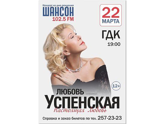 Любовь Успенская выступит в Уфе в рамках российского тура