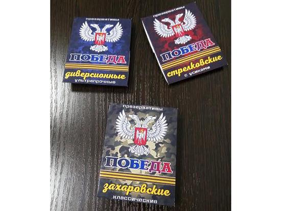 «Стрелковские с усиками»: в Сети появились фото презервативов из ДНР