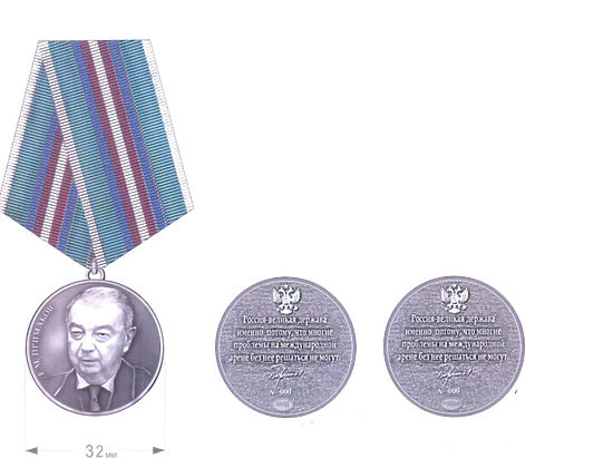 МИД учредило медаль Примакова