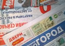 Обзор бумажной прессы в Кирове, или в Интернет селедку не завернешь