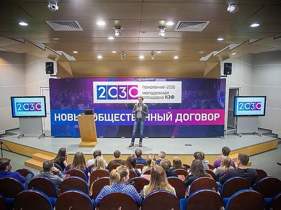 Молодёжь поможет создать концепцию развития гражданского общества в России