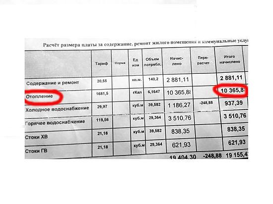 В этом месяце жителям Вологды пришли квитанции за квартиру с огромными суммами. И это не преувеличение - у некоторых жильцов стоимость потребленной теплоэнергии выросла в 2-3 раза