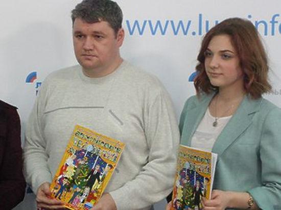 ЛНР выпустила журнал «Вежливые человечки» для мальчишей-кибальчишей