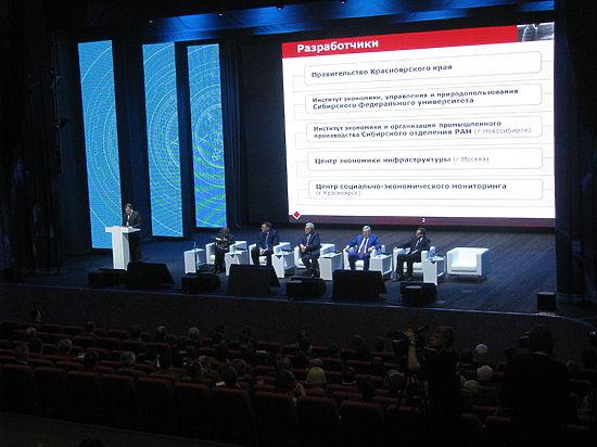 Экономический форум стартовал с науки и молодёжного «капитала»