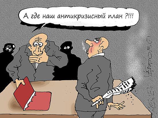 В правительстве попросили забыть про «антикризисный план»