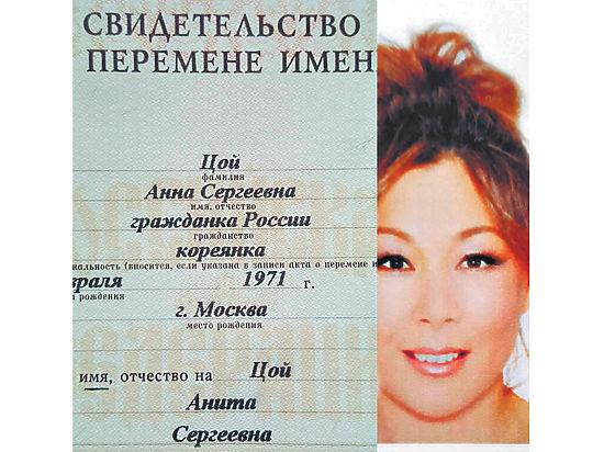 Анита Цой поменяла имя по совету нумеролога