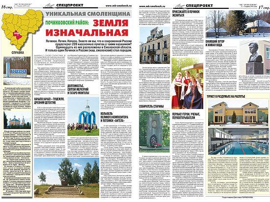 Починковский район Смоленской области:  Земля изначальная