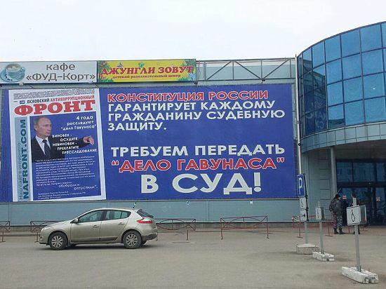 Плакаты с этим требованием появились на улицах Пскова