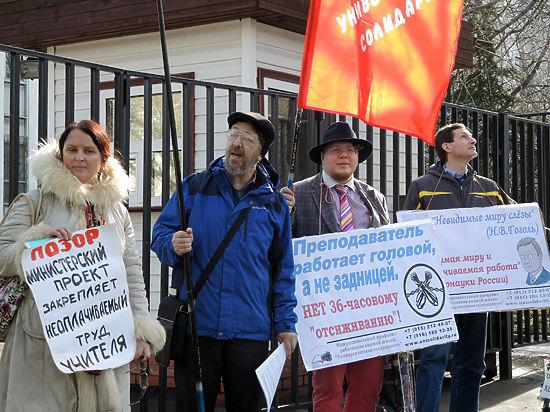 Педагоги пикетировали Минобрнауки против попытки заставить их работать бесплатно