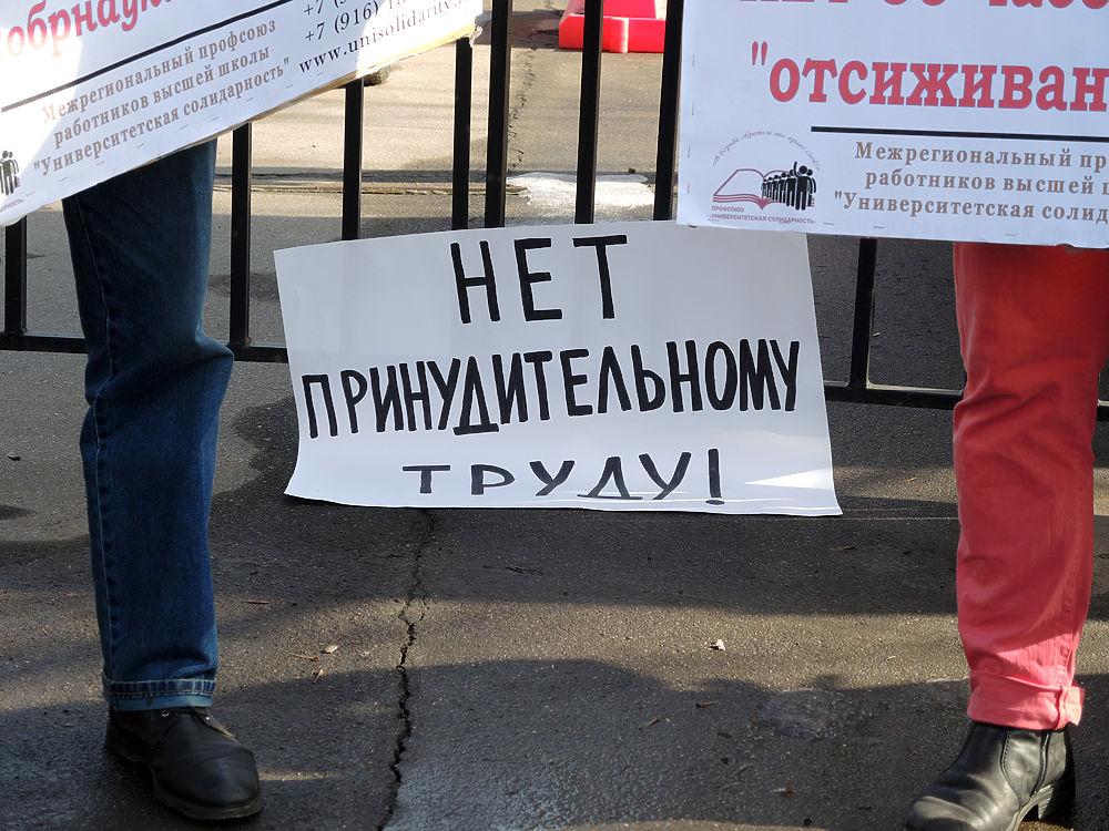 Пикет учителей у здания Минобрнауки: педагоги отказываются бесплатно работать