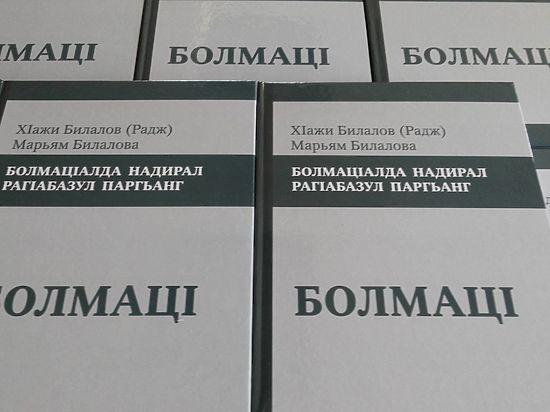 К вопросу о формировании общенародного языка в Горном Дагестане