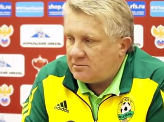 Однако главный тренер команды Сергей Ташуев эту информацию назвал неправдой