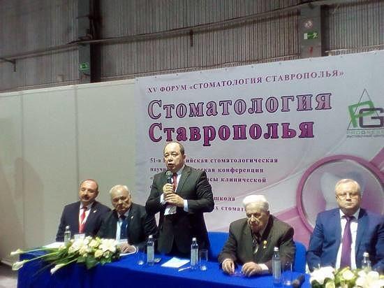 Ставрополь собрал стоматологов на форум