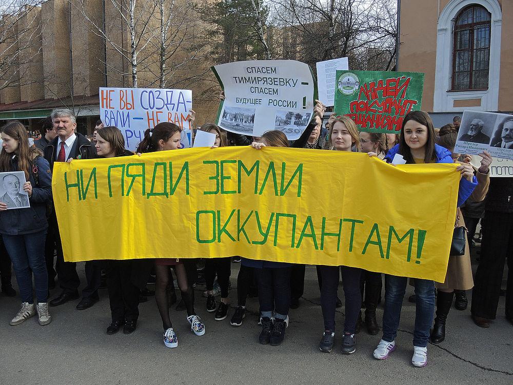 Спасем Тимирязевку: студенты и преподаватели митингуют в защиту земель академии