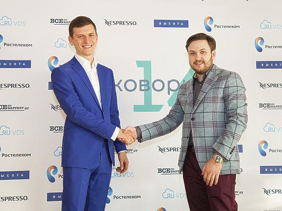 В минувшую пятницу в подмосковных Химках открылся самый большой коворкинг Московской области и один из крупнейших в стране — «Коворкинг 14