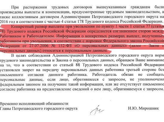 Бюджетные траты на петрозаводских чиновников и карельских депутатов скрывают, прикрываясь законом