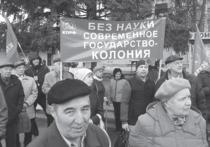 Иркутские ученые не хотят в кабалу