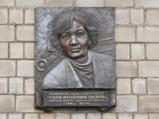 В столице открыли мемориальную доску, посвященную «маме»  Штирлица