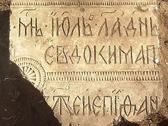 Надгробные плиты Феодосия и Епифания напоминают низкий стол
