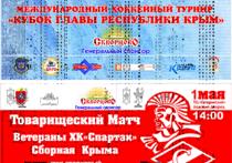 В Симферополе состоится Международный хоккейный турнир на Кубок Аксенова