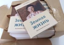 Краснодарка издала книгу воспоминаний деда о войне