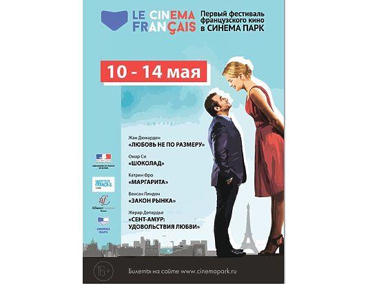 10 мая в уфимском «Синема Парке» стартует фестиваль французского кино