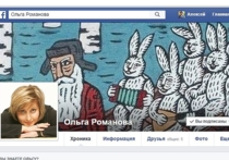 Статус «Нет фашизму» послужил поводом бана в Facebook Ольги Романовой
