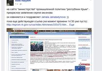 Брат украинского журналиста и депутата Верховной Рады Мустафы Найема, Маси Найем, в своем Facebook сообщил о хакерском взломе, которому подвергся сайт министерства промышленной политики Крыма