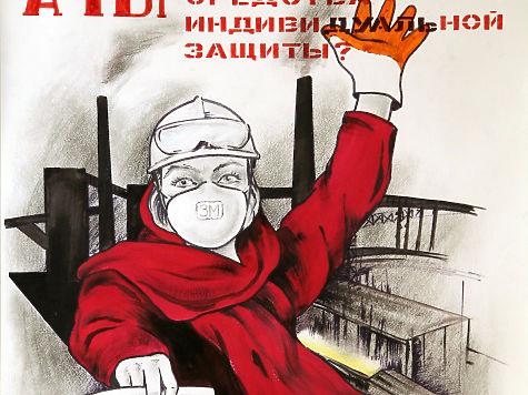 всего плакаты о охране труда картинки барных стульев каталога