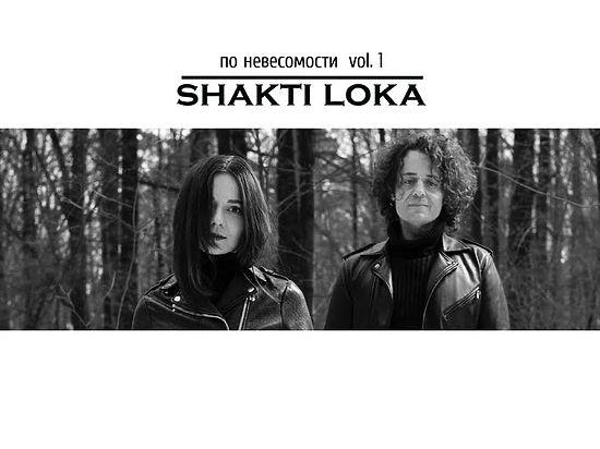 Музыкальные «мантры» Shakti Loka