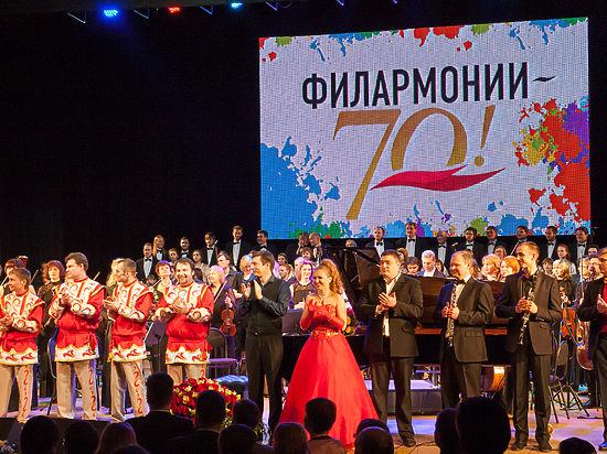 Томская филармония: 70 лет  творческого пути
